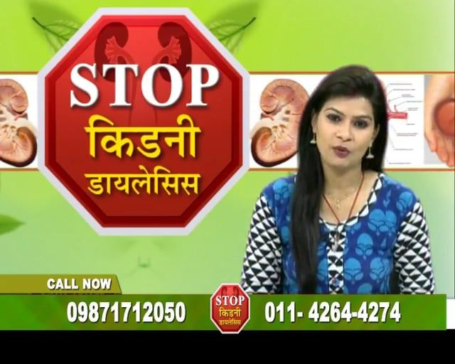 #ChronicKidneyDiseases Call Us: 011-4777-2777, 9871712050 Check out more details here: http://bit.ly/karma111 See more videos on Youtube channel: http://goo.gl/E669gG At karma Ayurveda we have a very effective Ayurvedic treatment that can reduces swelling and rejuvenates the kidney. At karma Ayurveda we work towards rejuvenating your kidney by pure herbs with all herbs being tested under the latest GMP facilities. .