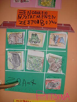 Pitsina - Η ΠΕΡΗΦΑΝΗ ΝΗΠΙΑΓΩΓΟΣ!!! ΑΝΑΝΕΩΜΕΝΗ PITSINA ΣΤΟ http://pitsinacrafts.blogspot: Hibernating animals HOTEL . ΞΕΝΟΔΟΧΕΙΟ ΧΕΙΜΕΡΙΑΣ ΝΑ...
