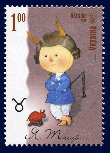 Stamp of Ukraine s883 - Гапчинская, Евгения Геннадиевна — Википедия