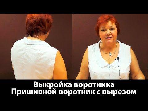 Выкройка воротника Пришивной воротник с вырезом своими руками - YouTube
