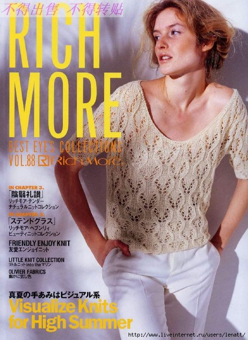 RICH MORE vol.88