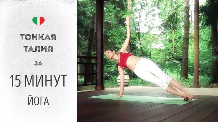 Тонкая талия за 15 минут — Йога для начинающих и ...