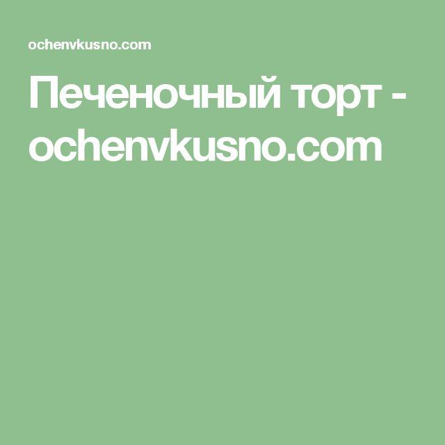 Печеночный торт - ochenvkusno.com