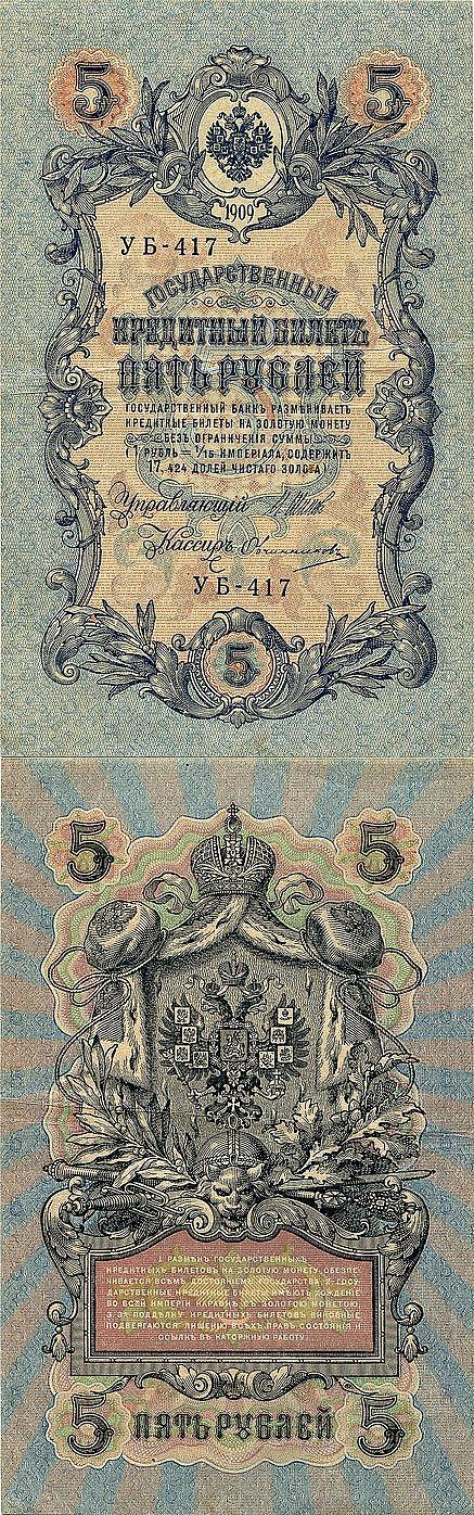 5 Russian Empire Ruble 1909 banknote