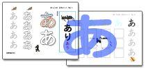 Links to lots of printable hiragana practice sheets (Japanese)