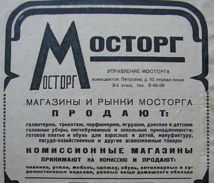 Мосторг