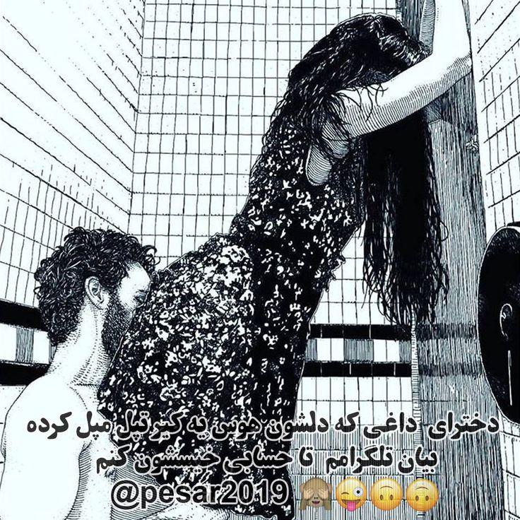 36 best کیر کیرداغ کیر ایرانی سکس کس کون حشری images on ...