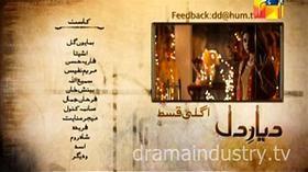 Dayar e Dil Episode 20 Promo on Hum Tv | Watch all latest Pakistani Dramas