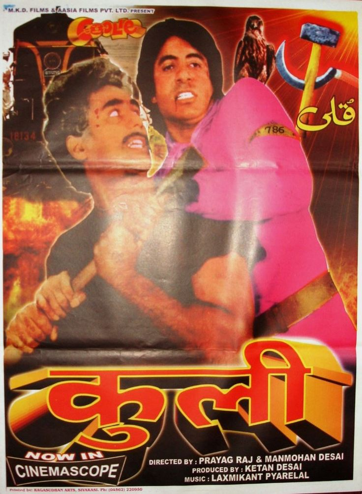 "Coolie (1983). This Amitabh Bachchan, Rati Agnihotri, Rishi Kapoor and Kadar Khan starer was directed by Manmohan Desai.  This movie was a super hit. Music was by Laxmikant-Pyarelal. Some memorable songs from the movie include: ""Mujhe Peene Ka Shauk Nahi"", ""Jawani Ki Rail Kahin"", ""Lambuji Tinguji"", Humka Ishq Hua"", ""Mubarak Ho Tumko Haj Ka Mahina"" and ""Sari Duniya Ka Bhoj Hum Uthate Hain"", Amitabh had a near fatal accident during an action scene in this movie.  This poster has the fight…"