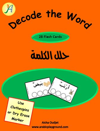 Flash Cards Decode the Word image 1