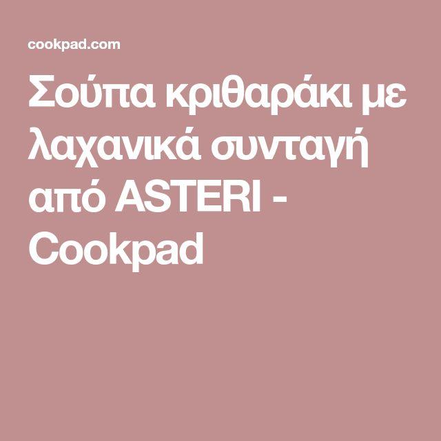 Σούπα κριθαράκι με λαχανικά συνταγή από ASTERI - Cookpad