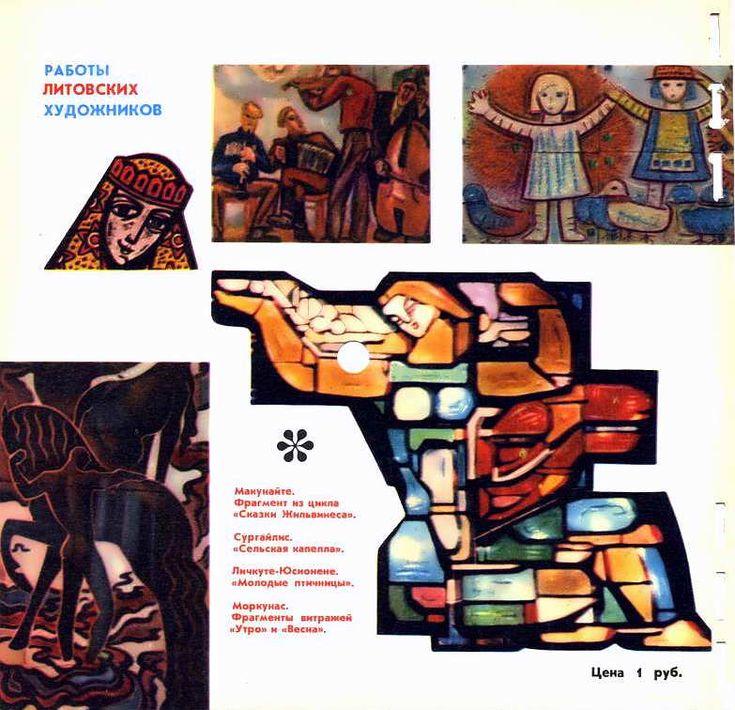 """«Кругозор» 1966 N 5, обл.4 Фрагмент витражей """"Утро и Весна"""" К. Моркунаса"""