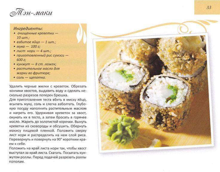 Санина и л суши роллы (приятного аппетита) 2013
