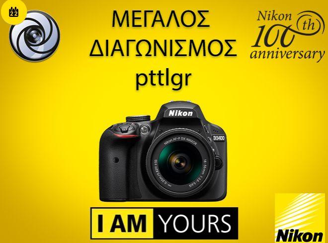 Διαγωνισμός ptll.grμε δώρο την DSLR φωτογραφική μηχανή Nikon D3400 http://getlink.saveandwin.gr/9KW
