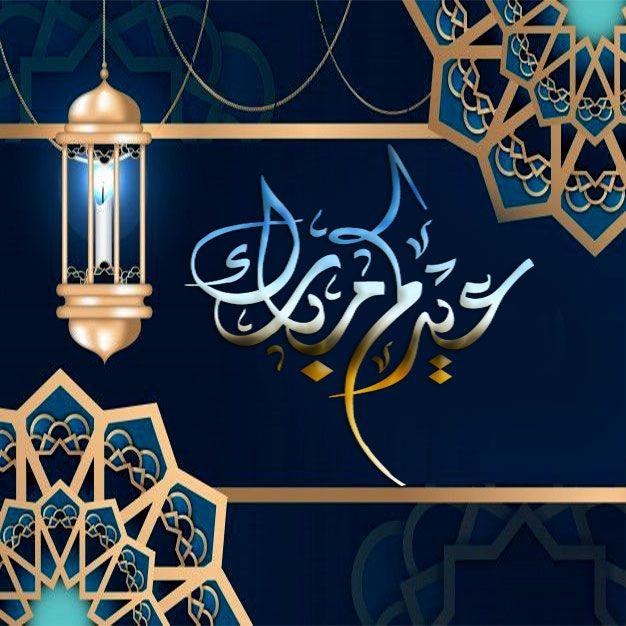 رسائل عيد الفطر المبارك 2020 احدث مسجات تهاني العيد للاصدقاء و الاهل حصريا Eid Alfitr Home Decor Decals Iphone Wallpaper Decor