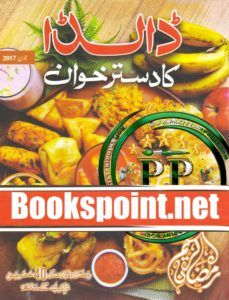 11 best shireen anwar images on pinterest cooking recipes foods recipes novels june pdf recipies rezepte food recipes fiction forumfinder Choice Image