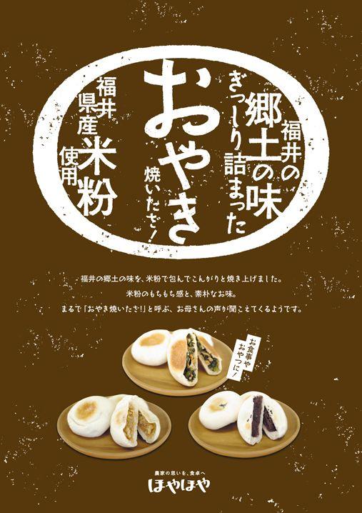 hoyahoya_oyaki_poster.jpg