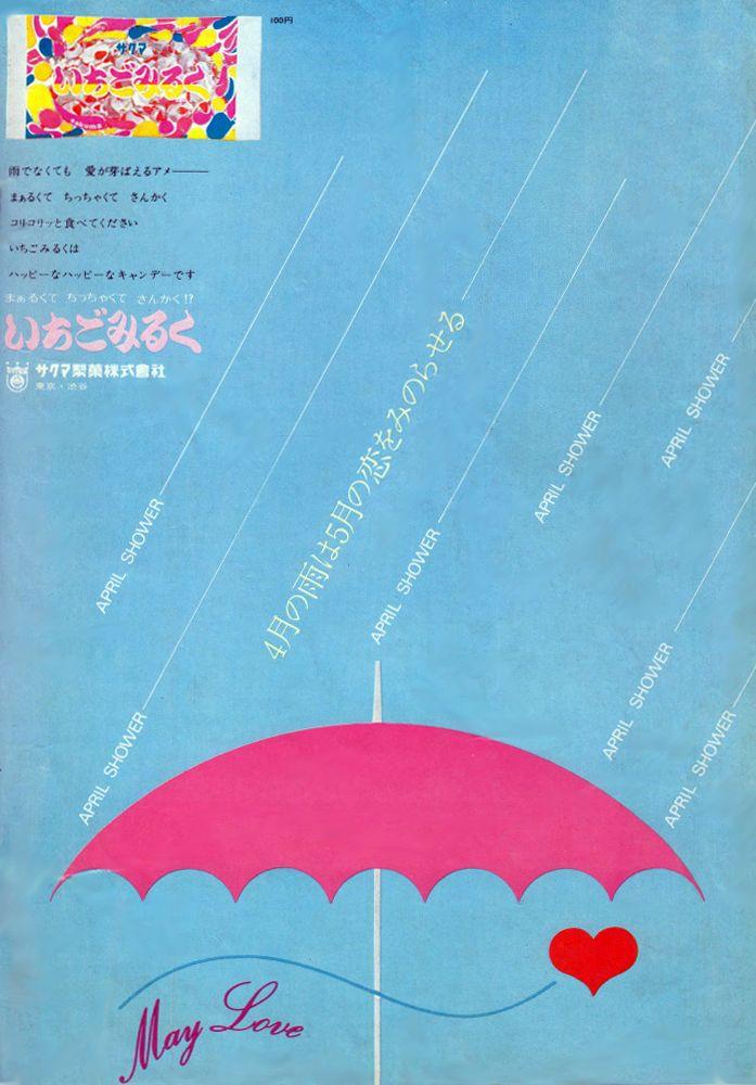 続いてのレトロ広告は、  1971年、サクマ製菓株式會社の「いちごみるく」の広告です。  現在も生産販売されているロングセラーキャンディーの広告ですね。。  広告があったんですね。。。初めて見ました。。。  パッケージデザイン同様、可愛いデザインの広告に仕上がってますね。    では、どうぞ。    1971年、週刊セブンティーンより