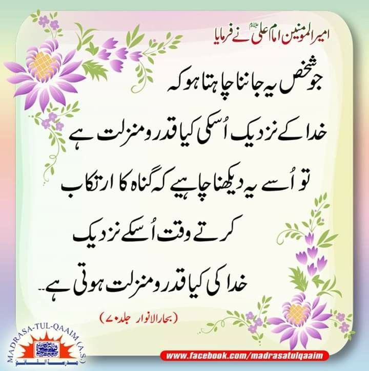 Pin By Huma Batool On Aqwal Super Funny Quotes Woman Quotes Family Quotes Funny