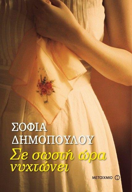 """Βιβλίο: """"Σε σωστή ώρα νυχτώνει"""" της Σοφίας Δημοπούλου (εκδόσεις Μεταίχμιο) - Κερδίστε 3 αντίτυπα - Tranzistoraki's Page!"""