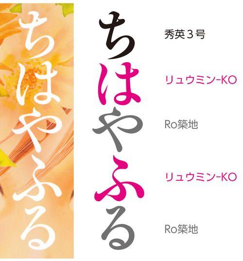 niseoshou: ゆず屋: [フォント] 『ちはやふる』のロゴの謎