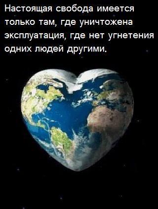 Мир любви Мир во всем мире Свобода от угнетения