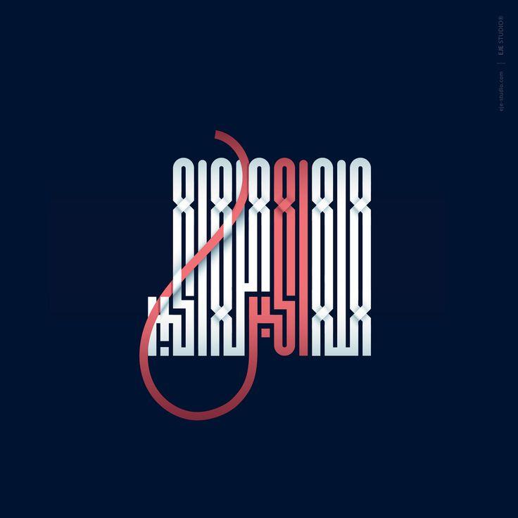 Allah Akbar Modern Arabic calligraphy by eje studio | by EBRAHIM JAFFAR.