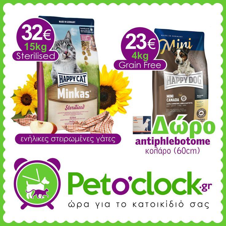 ΠΑΣΧΑΛΙΝΗ ΠΡΟΣΦΟΡΑ... για τα φιλαράκια σας !!! Happy Cat Minkas Sterilised 15kg >> Τώρα μόνο 32€ Happy Dog Mini Canada-Grain Free 4Kg+Δώρο Αντιπαρασιτικό Κολάρο Tafarm >> Τώρα μόνο 23,39€ ------------------------------ Δείτε εδώ --------------------------------------- http://petoclock.gr/…/happy-cat-minkas-mix-10kg-255-255-det… http://petoclock.gr/k…/happy-dog-mini-canada-4kg-3670-detail
