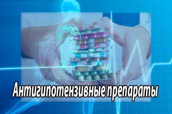 Антигипотензивные препараты или гипертензивные препараты (лат. Antihypotensiva) – лекарственные средства, способствующих повышению системного АД.