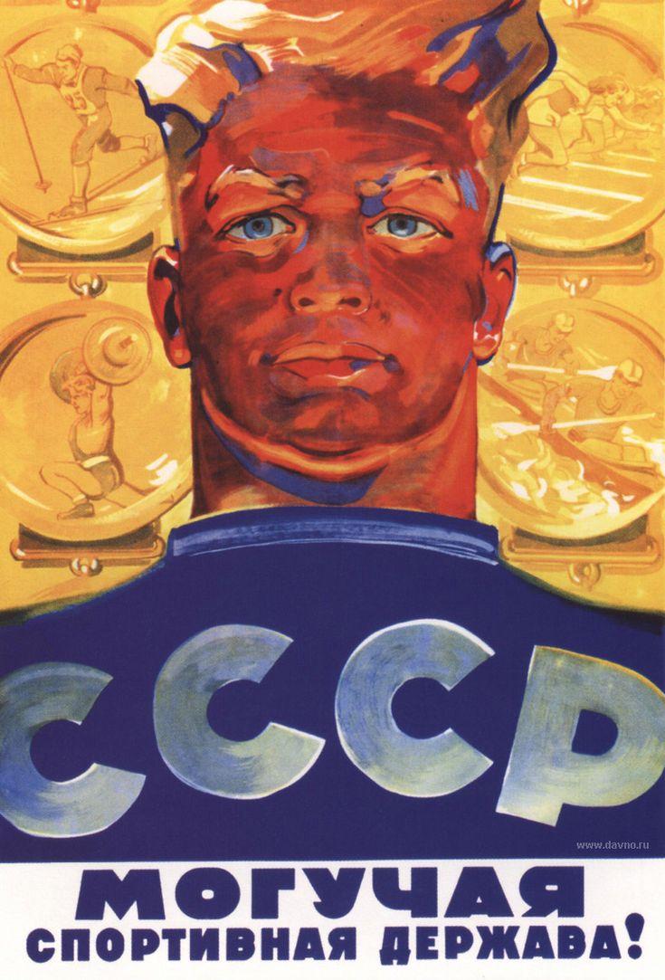 СССР - могучая спортивная держава! - плакат