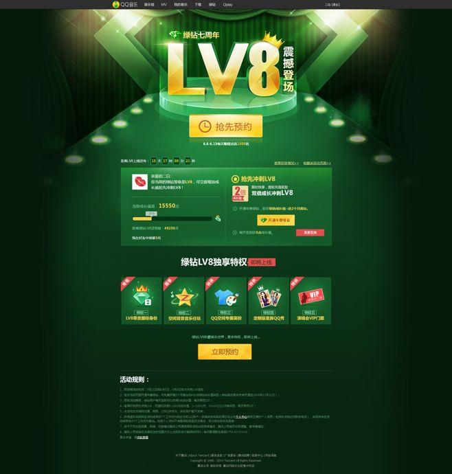 QQ音乐-绿钻LV8即将上线!