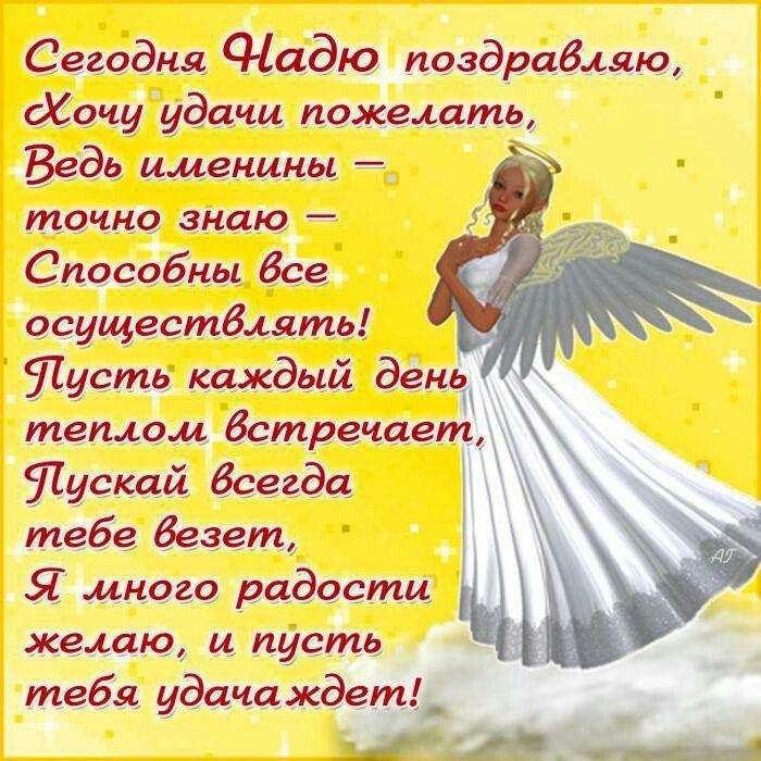 Открытки с стихами к дню ангела