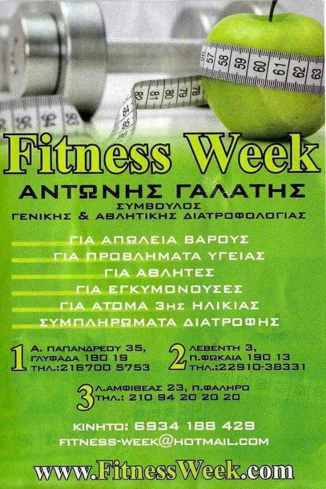 Fitness Week  ΑΝΤΩΝΗΣ ΓΑΛΑΤΗΣ  Σύμβουλος Γενικής & Αθλητικής Διατροφής.   6934188429  fitness-week@hotmail.com