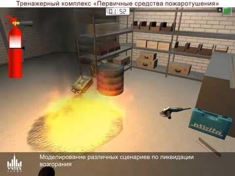 Тренажерный комплекс по применению первичных средств пожаротушения
