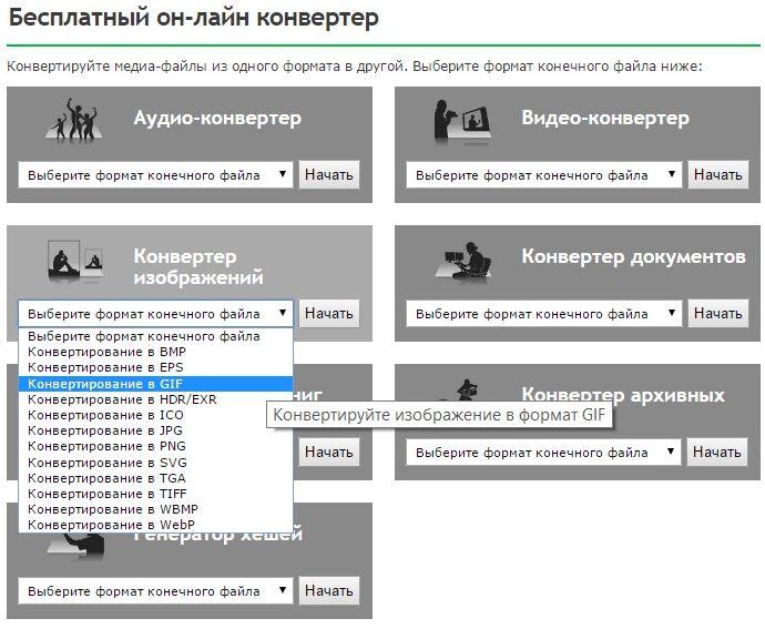 Как сохранить гифку из одноклассников на свой комп. Обсуждение на LiveInternet - Российский Сервис Онлайн-Дневников