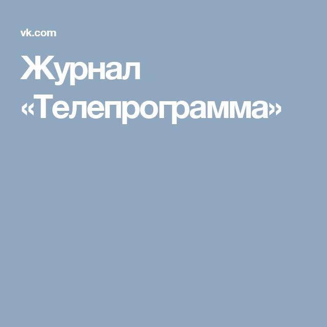 Журнал «Телепрограмма»