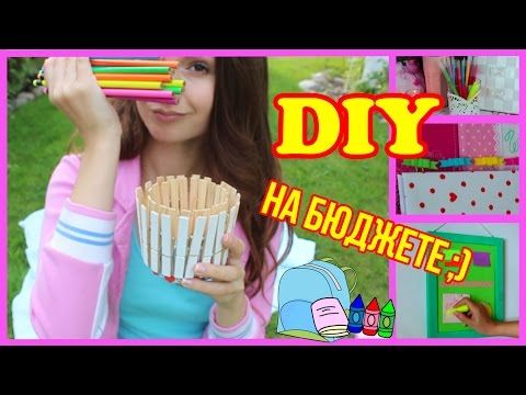 Снова на Учёбу DIY ll Организация Рабочего Стола - YouTube