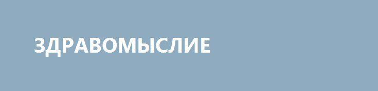 ЗДРАВОМЫСЛИЕ http://rusdozor.ru/2017/01/29/zdravomyslie/  Здравый смысл говорит, что: 1.Когда на майдане вы сдуру кричите «москаляку на гиляку», «кто не скачет, тот москаль» или «москалив на ножи», многие нормальные люди возмутятся людоедским кричалкам; 2. Когда вы публично обещаете истреблять русских, не забывайте, что Крым населен ...
