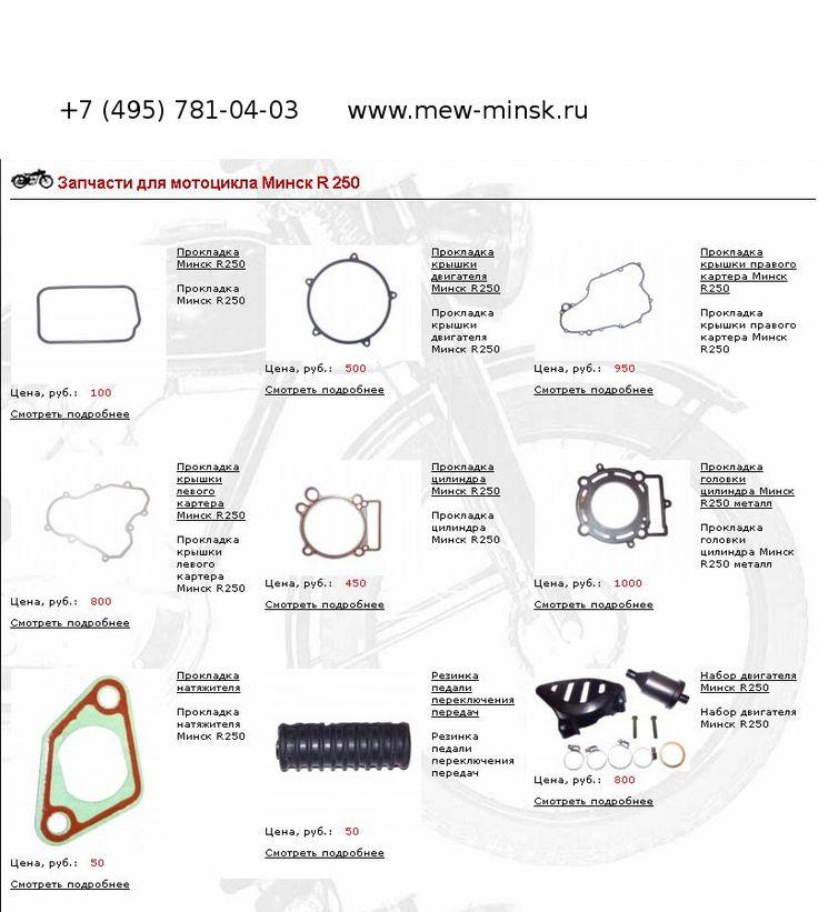 Запчасти для мотоциклов Minsk R250 и Kayo T6 (двигатели у них идентичны). Наличие, большой выбор, адекватные цены. http://new-minsk.ru/aksessuary/zapchasti-dlya-mototsikla-minsk-r-250/