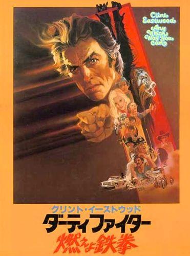 『ダーティファイター 燃えよ鉄拳』 Any Which Way You Can (1980) ~ 『Ça va cogner』 La brochure de ce film a été publiée au Japon dans 1980.