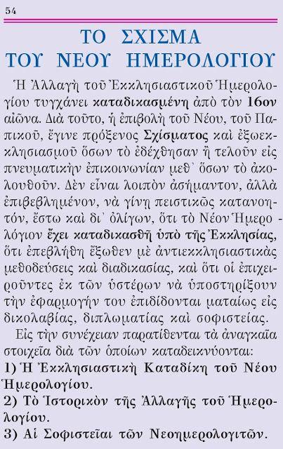 xristianorthodoxipisti.blogspot.gr: Η αίρεσις, το σχίσμα και η ενδεικνυομένη προς τους...