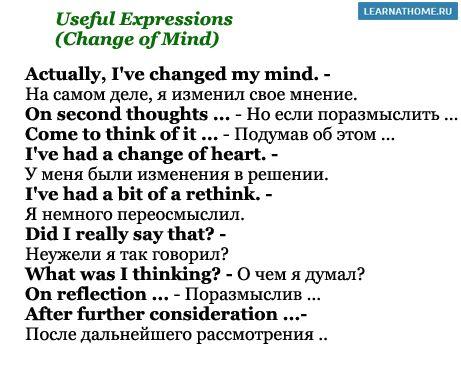 полезные выражения