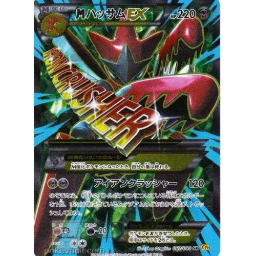 Pokemon 2015 XY#9 Rage Of The Broken Heavens Mega Scizor ...