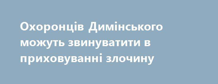 """Охоронців Димінського можуть звинуватити в приховуванні злочину https://www.depo.ua/ukr/life/ohoronciv-diminskogo-mozhut-zvinuvatiti-v-prihovuvanni-zlochinu-20170827629141  Охоронцеві львівського бізнесмена Петра Димінського, який стверджував, що саме він був за кермом """"Мерседеса"""" в момент смертельного ДТП, можуть бути пред'явлені звинувачення в приховуванні злочину"""