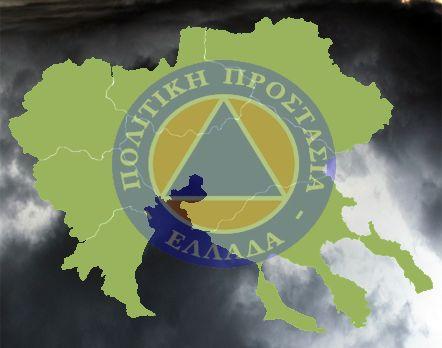 ΠΡΟΣΟΧΗ- Ανακοίνωση από την Πολιτική Προστασία της Περιφέρειας Κεντρικής Μακεδονίας για επικίνδυνα καιρικά φαινόμενα
