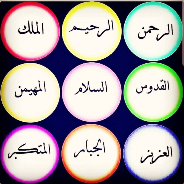 names of allah in islam islamic wallpaper islam allah