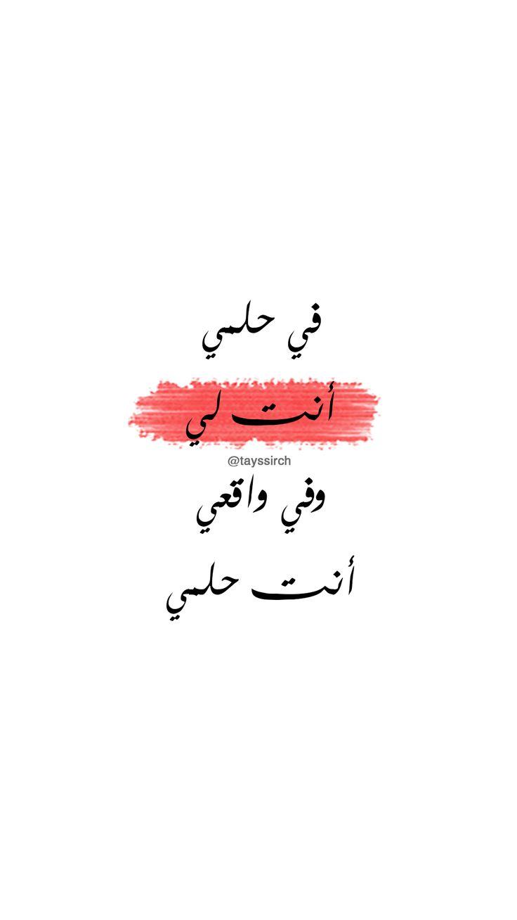 في حلمي أنت لي Love Quotes Wallpaper Wallpaper Quotes Arabic Love Quotes