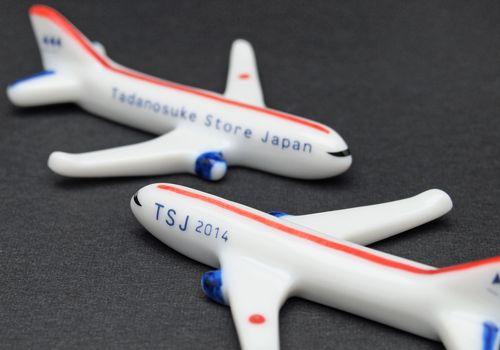 2014年版忠之助商店オリジナル飛行機箸置き(「美濃焼 吉窯」制作)