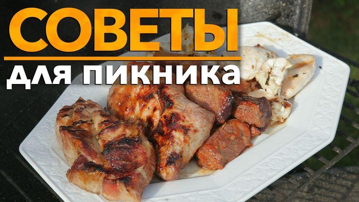 Советы для пикника [Рецепты Bon Appetit] Простые рецепты маринадов для сочного и ароматного мяса. Готовьте на природе вместе с Bon Appetit! #picnic#advice#marinade#kebab#советыдляпикника