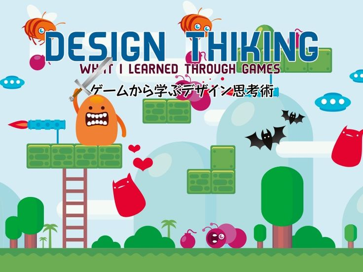 スクー(schoo)での講義に使ったスライドです。 http://schoo.jp/class/166 ポイントやバッジのようなゲーム要素の奥には何が隠されているのでしょうか。人に注目したデザイン思考とは一体どういうものなのでしょうか。様々な事例も見ながら、正しくゲーム要素を取り入れるためのヒントを紹介します。